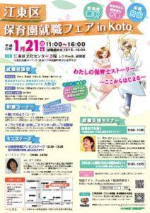 【セミナー情報】1/21(日) 江東区保育園就職フェアinKoto