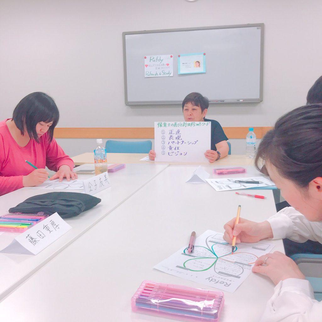 4月Refdy🍀@武蔵小杉 新しいチームでの保育いかがですか?
