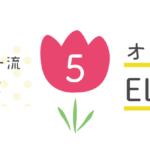 【第5回 ELM講座】自分のよさを再発見する-|オンライン開催レポ