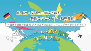 9/21(土)イベント開催【世界のトレンドは、大人が遊ぶ教育でした。】対談&ワークショップ
