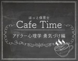 11/14開催【オンライン】☕️ほっと 保育士 Cafe Time ☕️お申し込みスタート