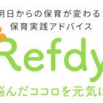 悩んだココロを元気に❤️保育士実践アドバイス  オンライン リフディRefdy | 毎月開催