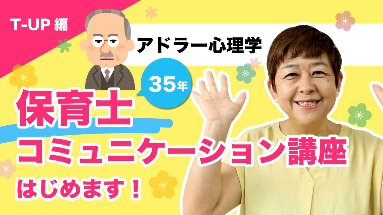【T-UP編】保育士コミュニケーション講座2020!アドラー心理学で学ぶ人間関係