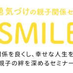 【2020年8月開催】保育士に学ぶ!アドラー心理学・親子関係セミナー「SMILE」