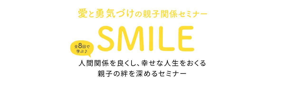 愛と勇気づけの親子関係セミナー SMILE/Hacchiのアドラー流講座