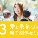 アドラー流 勇気づけ-愛と勇気づけの親子関係セミナーSMILE 第3回 開催レポート