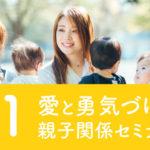 愛と勇気づけの親子・人間関係セミナー SMILE 第1回目開催レポート!