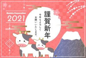 2021年 Makkin Corporation新年のご挨拶