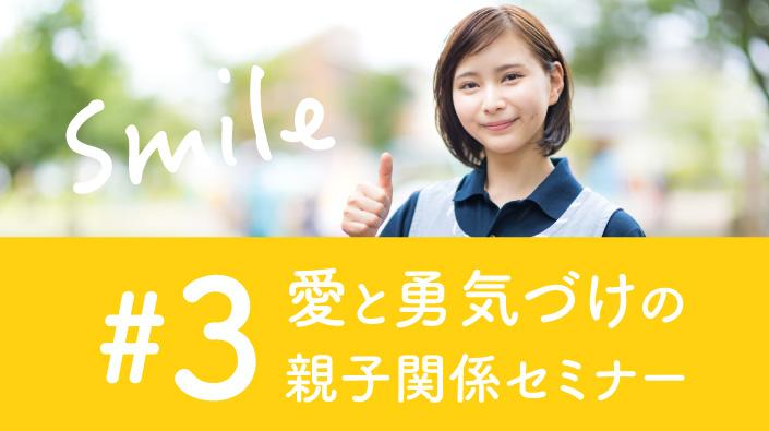 2021年1月 保育士向け 令和改訂版SMILE 第3回目 開催 子どもを勇気づけよう!