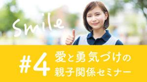 2021年1月 保育士向け 令和改訂版SMILE 第4回目 開催 誰の課題でしょう!