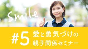 2021年2月 保育士向け 令和改訂版SMILE 第5回目 開催 子ども(人)を傷つけないで意見を伝えよう!
