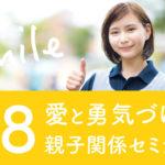 2021年3月 保育士向け 令和改訂版SMILE 第8回目 開催 社会性のある子どもに育てよう!開催レポ②