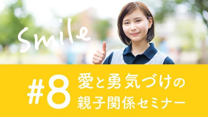 2021年3月 保育士向け 令和改訂版SMILE 第8回目 開催 社会性のある子どもに育てよう!開催レポ①