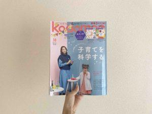 子育て情報誌kodomoeで保育のマル秘をご紹介いただきました